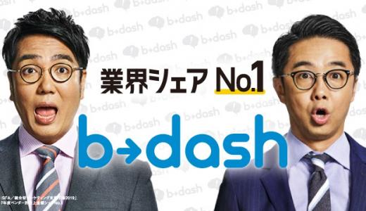 SaaS業界を代表するマーケティングDXカンパニー / ㈱データⅩ(旧社名:㈱フロムスクラッチ)