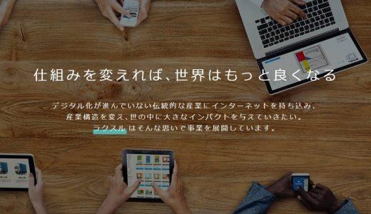 ネット×リアルの領域で日本を代表するITベンチャー / ラクスル㈱(東証一部上場)