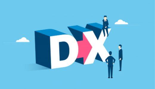 IT初心者でもサクッと分かる!「DX化」と単なる「デジタル化」の違い
